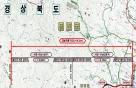 봉화-울진 국도 개통… 통행시간 15분 단축