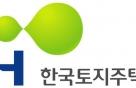 LH, 대구·경북 공공임대 임대료 50% 할인