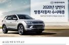 '인재 수혈' 나선 쌍용차…신차기획·해외영업 인력 뽑는다