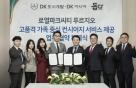 DK도시개발, 생활편의 서비스기업 '돕다'와 업무협약