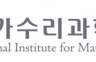 부산의료수학센터 1일 개소 …의료·헬스케어 데이터 분석