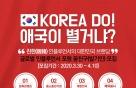 """""""대한민국 알릴 인플루언서들 모여라""""…GIF 발기인 모집"""