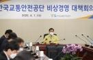 """교통안전공단, 준정부기관 첫 비상경영체제…""""경상경비↓·사업조정"""""""