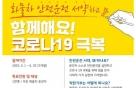 """""""화물차 안전운전 서약하고 코로나19 성금 기부도 하고"""""""