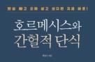"""""""간헐적 단식, 치매와 성인병에 뛰어난 효과"""""""