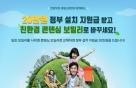 경동나비엔, '친환경 콘덴싱보일러 보급 지원 사업' 참여