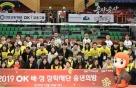 'OK배·정장학재단' 출범 18주년…장학생 6500명 배출