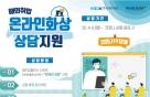 '언택트 서비스' 산업인력공단, 해외취업 온라인 화상 상담