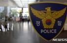 강릉 차 안에서 일가족 4명 중 3명 숨진 채 발견