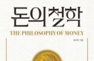 돈, 돈, 돈…부족해도 행복해지는 방법들