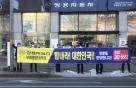 """""""힘내자 한국""""…쌍용차, 국민 향해 '희망 캠페인'"""