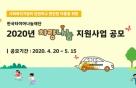 한국타이어, 차량나눔 사업 공모…50개 사회복지기관 선정