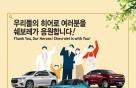 쉐보레, '의료·택배업 종사자'에 車 추가 할인