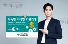하나은행, 언택트 외환거래 플랫폼 'HANA 1Q FX' 출시