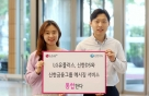 LGU+, 신한금융그룹 통합 '메시징 서비스' 만든다