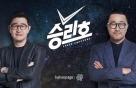 송중기 출연 SF영화 '승리호'…카카오 웹툰도 나온다