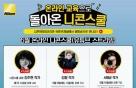 은하수 사진 촬영 어떻게?…'온라인 니콘스쿨' 6월 강좌 공개