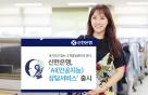 신한은행, AI 상담 시작…ARS 없이 연결까지 '40초'