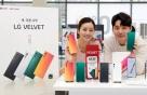 새로운 색상 LG 벨벳…'LG' 로고 빠진다