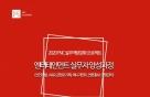 FNC아카데미, '2020 실무역량강화 프로젝트' 8기 개설