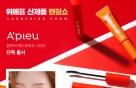 위메프, 매달 인기 브랜드 신제품 단독 판매한다