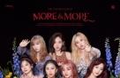 트와이스 신보 'MORE & MORE', 선주문 50만 장 돌파
