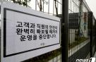 """""""쿠팡 물류센터 관련 확진자 급증…5월 중순부터 반복노출 추정"""""""