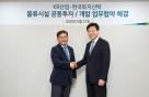 한국토지신탁, KR산업과 손잡고 물류 개발 사업 추진