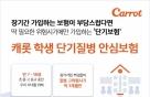 캐롯손보, 초중고생 '단기질병 안심보험' 출시