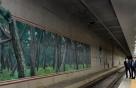 대형 벽화로 바뀐 SRT 수서역 승강장