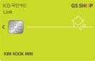 KB카드, 홈쇼핑 렌탈 할인 'GS샵링크 카드' 출시