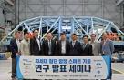 대우조선, 차세대 첨단함정 '스마트 기술' 개발 박차