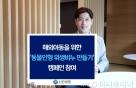 신한생명, 해외아동 위해 위생비누 만들기 캠페인 참여