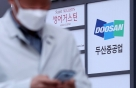 """두산重 채권단 """"친환경 에너지기업으로 구조개편"""""""
