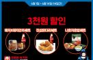 GS25, 배달 서비스 세트 상품 구매시 3000원 할인