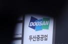 채권단 '두산重 지원' 얼마나?…'자산매각'에 달렸다