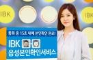 """기업銀, 국내 최초 '음성본인확인' 서비스…""""목소리로 본인인증"""""""