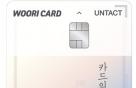 우리카드, 비대면 소비 특화 '카드의정석 언택트' 출시