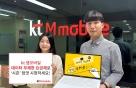 알뜰폰 쓰면 OTT 무료…KT엠모바일 요금제 출시