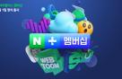 """네이버플러스 멤버십 출시… e커머스 """"나, 떨고 있니?"""""""