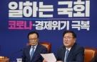 """'5일 개원' 단호한 김태년 """"내일 임시회 소집요구서 제출"""""""
