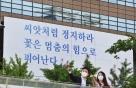 """""""정지하라, 꽃은 멈춤의 힘으로…"""" 광화문글판 새단장"""