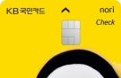 KB카드, 새로운 디자인 '펭수'카드 공개