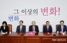 """통합당 첫 비대위 회의…주호영 """"'비대위 무용론'? 성공으로 보여주겠다"""""""
