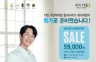 세사리빙, 6월 기능성침구 '국민응원 특가전'