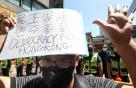 """중국 대사관 앞에서 """"홍콩보안법 폐기"""" 외친 사람들"""