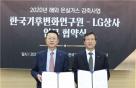 LG상사, 해외 온실가스 줄여 중소협력사 돕는다