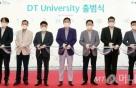하나금융판 디지털 사관학교 'DT 유니버시티' 출범