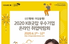 KB국민은행 온라인 취업박람회에 구직자 7만명 몰려