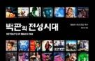 BTS의 성장도, 가요의 다양성도 불법 유통이 만든 '빽판'의 힘